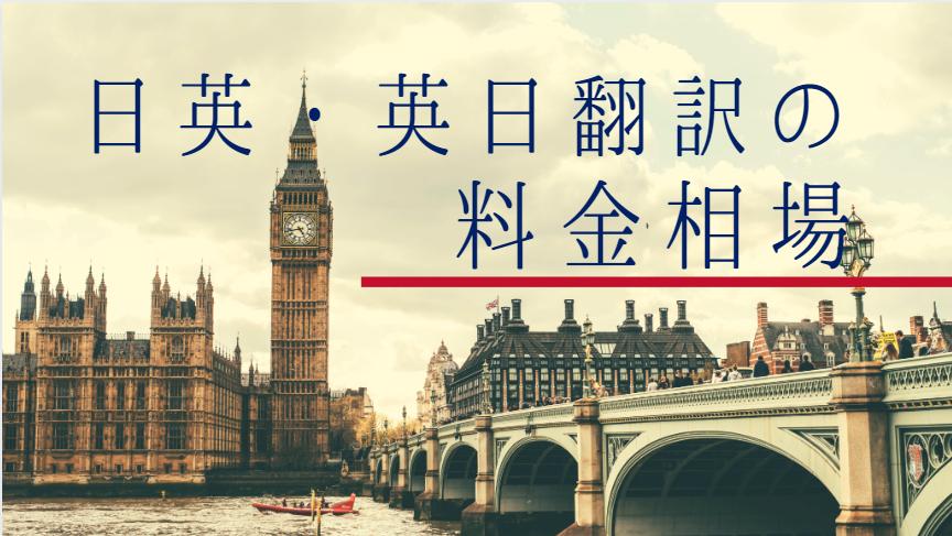 日本語から英語、英語から日本語への翻訳料金の相場は?