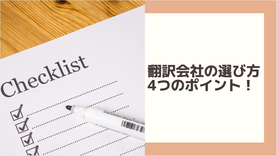失敗しない!翻訳会社を選ぶ際に気を付けたい4つのポイント