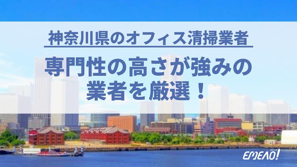 神奈川県で専門的な清掃にも対応するオフィス清掃会社4選