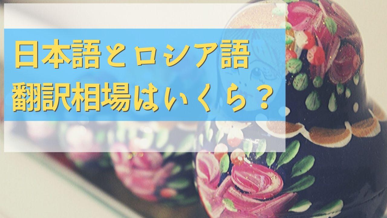 日本語からロシア語、ロシア語から日本語への翻訳料金の相場は?