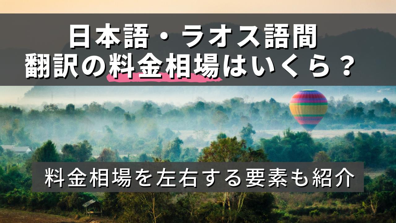 34385fb834a3209b410fb6fd022d868a - 日本語からラオス語、ラオス語から日本語への翻訳料金の相場・単価