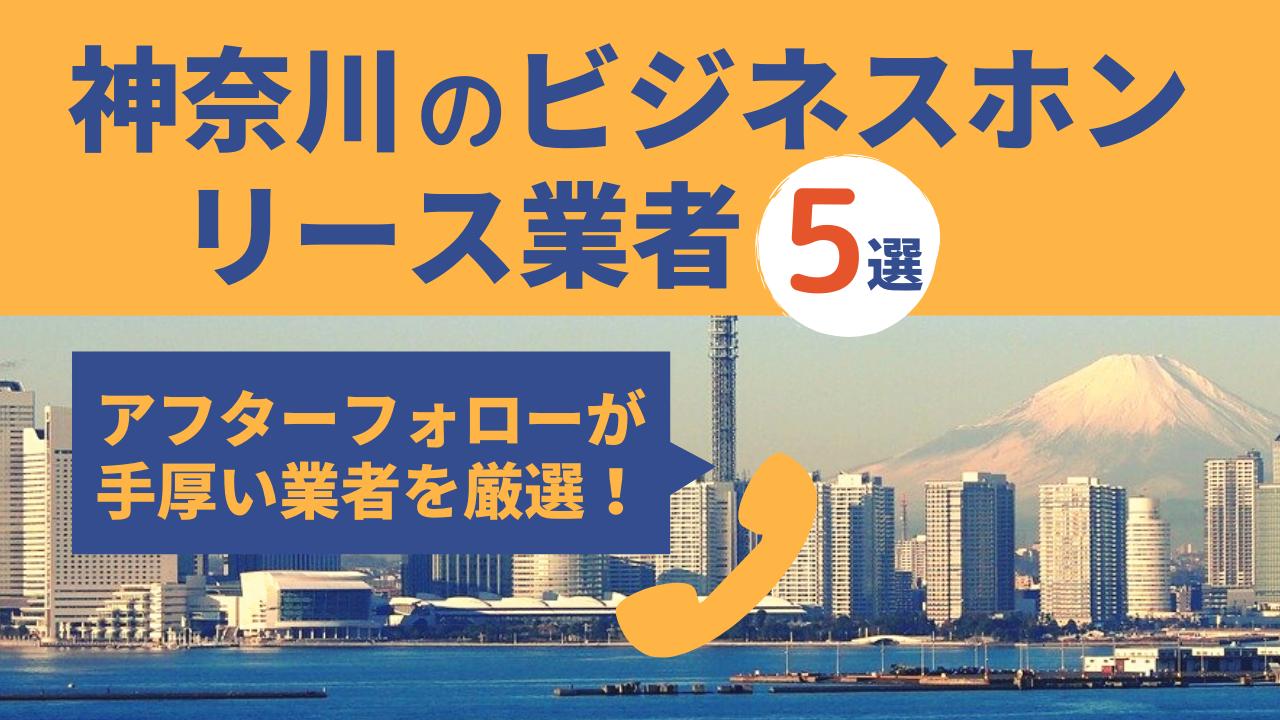 347f658f8bb4f5729111cdc03ba2896e 1 - 神奈川県でアフターフォローに強みがあるビジネスホンリース業者5選