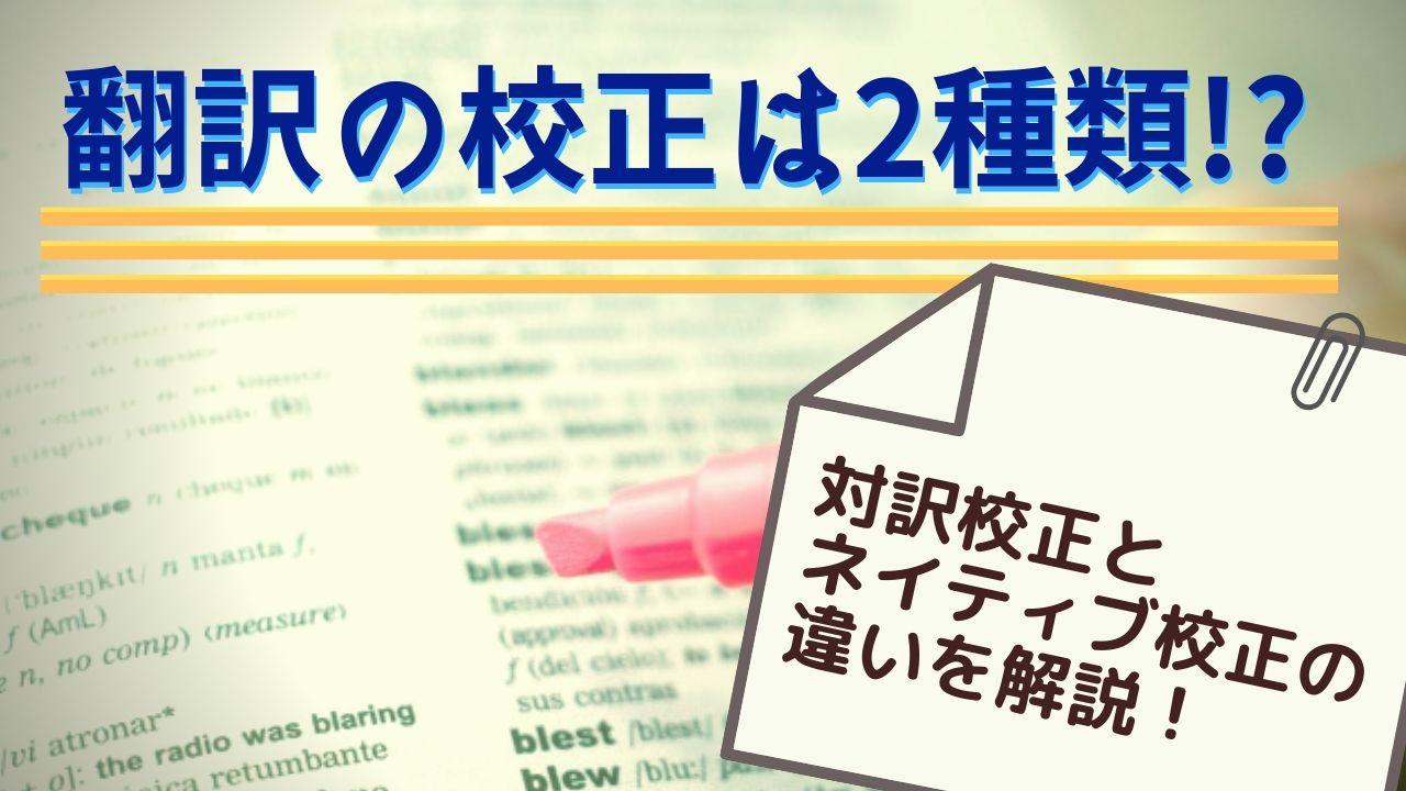 翻訳における校正には2種類ある!対訳校正とネイティブ校正の違いを解説!