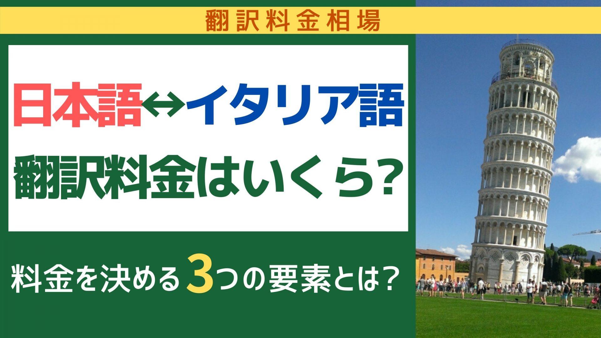 39cc791a3fa390f4037f88d50d8c2e12 - 日本語からイタリア語、イタリア語から日本語への翻訳料金の相場は?