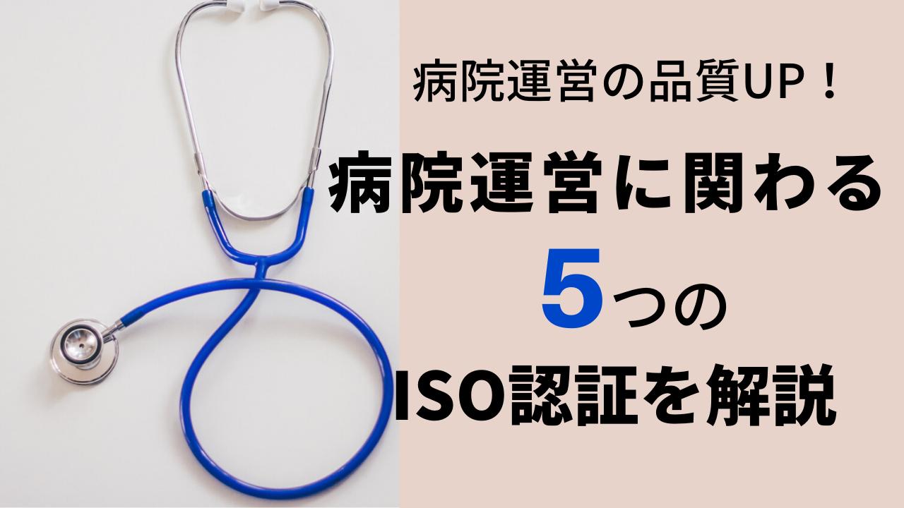 医療機関のためのISO認証5選!病院にも取得するメリットがある?