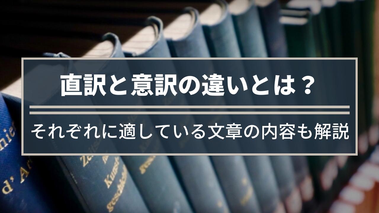 45a1ba6bbae655804e51630f927df5d5 - 翻訳は直訳と意訳で何がちがう?適している文書とは?