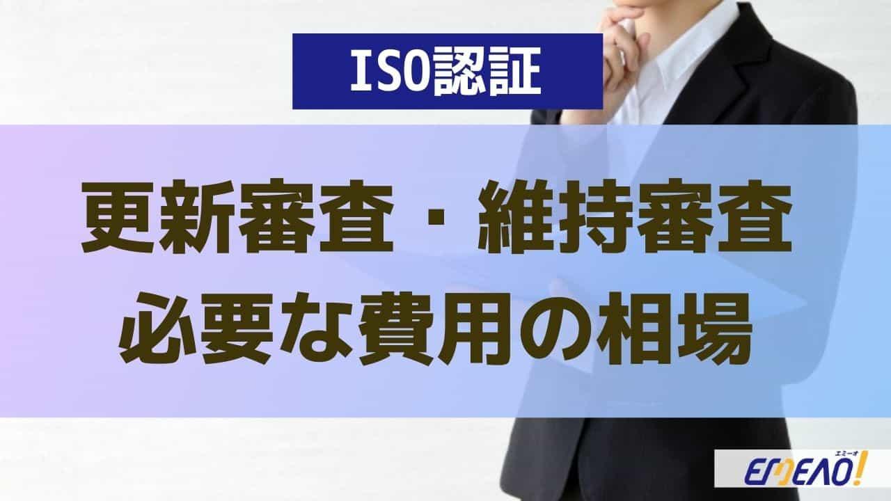 45d33541518a635875692adc34181cc4 - ISO認証の維持審査と更新審査にかかる費用の相場