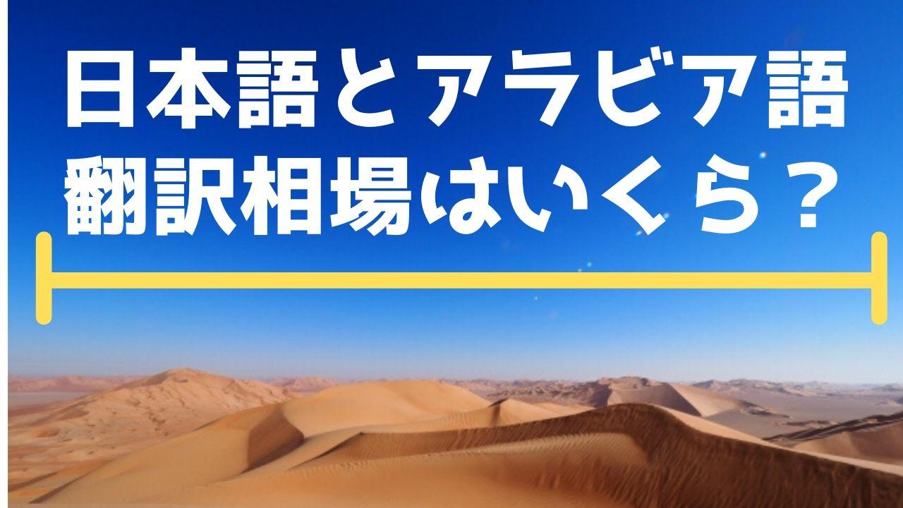 日本語からアラビア語、アラビア語から日本語への翻訳料金の相場は?