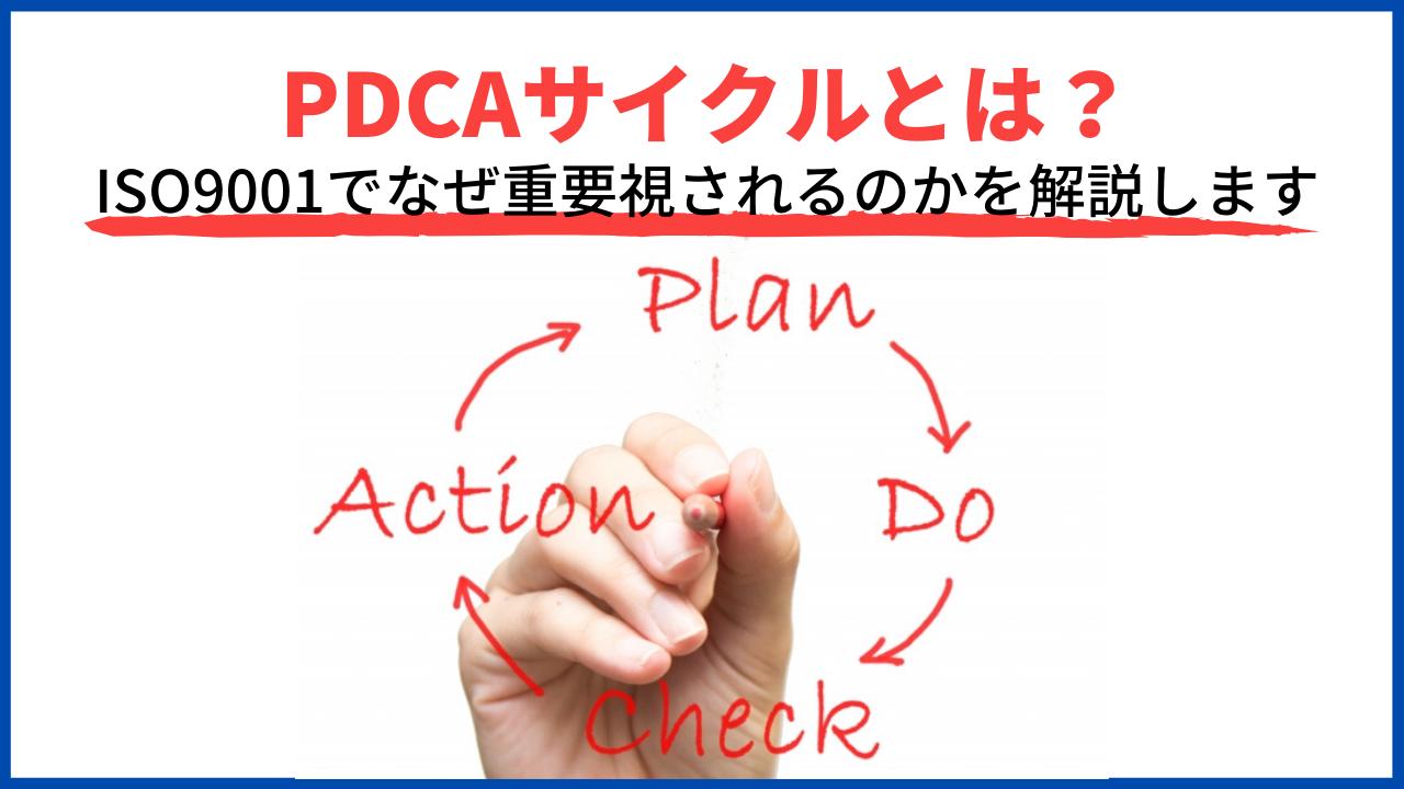 ISO9001において重要なPDCAサイクルとは?