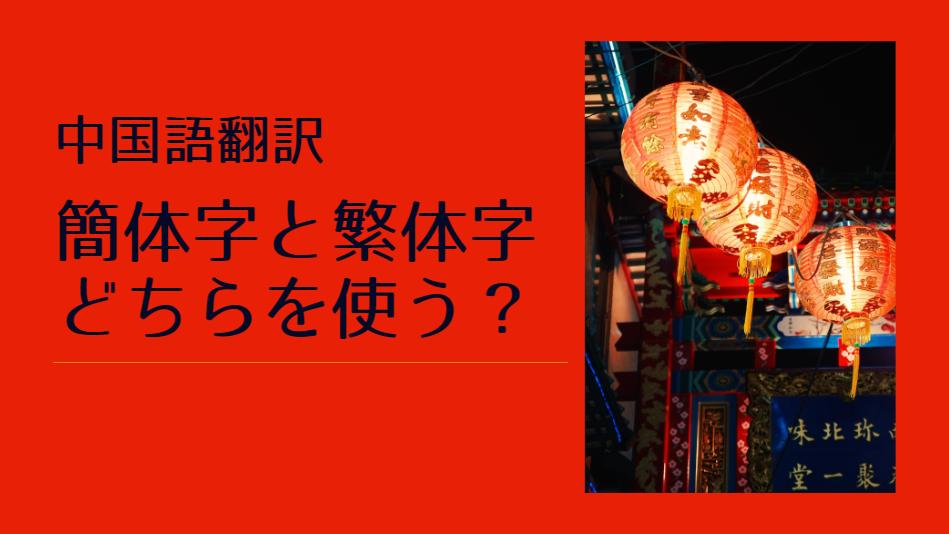 中国語への翻訳、簡体字と繁体字どちらにする?選ぶポイントは?