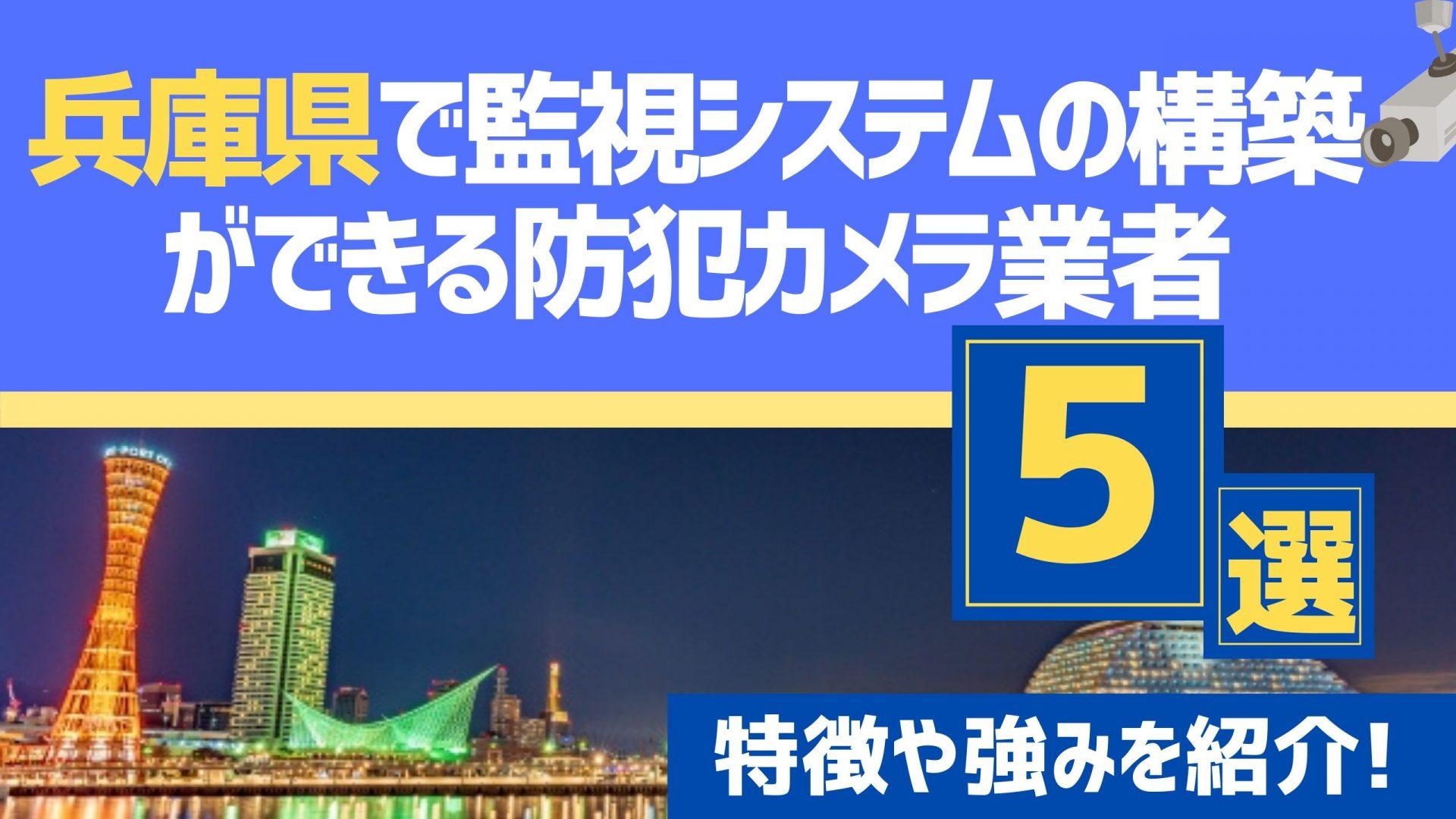 4e1c7ab50655909fb3089575818940b3 - 兵庫県で監視システム構築に強い防犯カメラ業者5選!サービスも紹介
