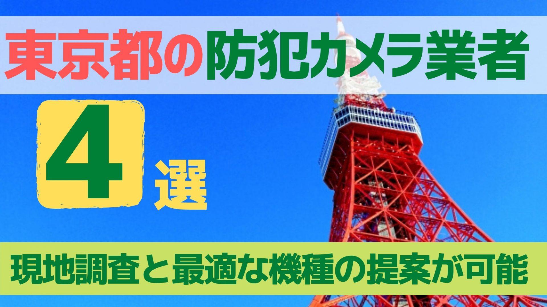 4fc2365d16a781b0b45fd4fb92695684 - 東京都で現場調査と最適な機器の提案ができる防犯カメラ業者4選!