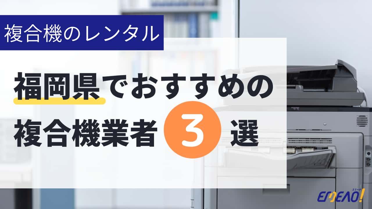 5 - 福岡県でレンタルに対応できるおすすめ複合機業者3社それぞれの強み