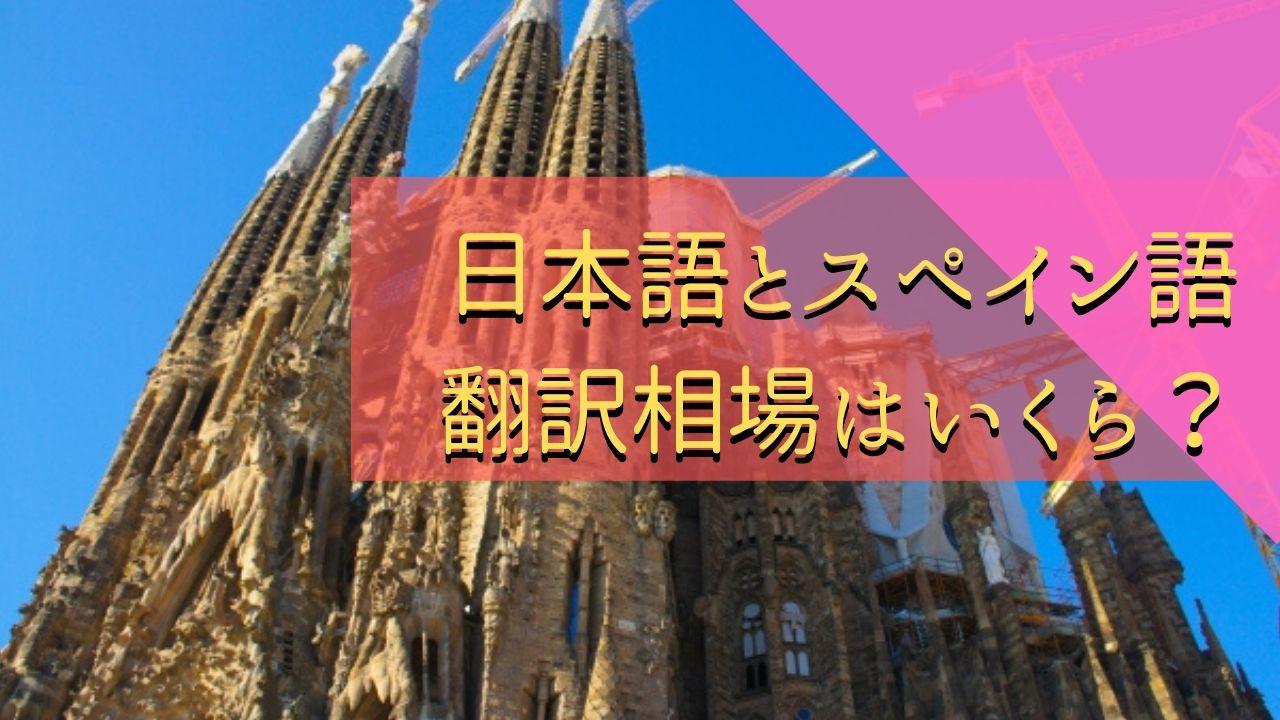 日本語からスペイン語、スペイン語から日本語への翻訳料金の相場は?