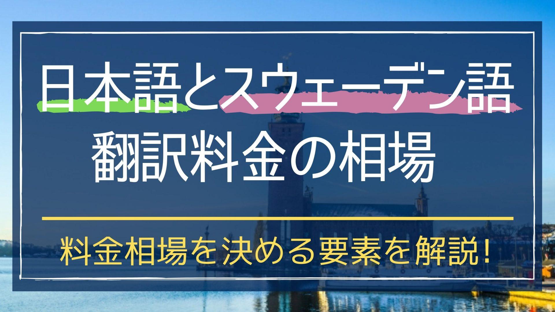5d8c272fea428fbfc07ac2e7c2cd987a - 日本語・スウェーデン語間の翻訳の料金相場・単価はいくら?