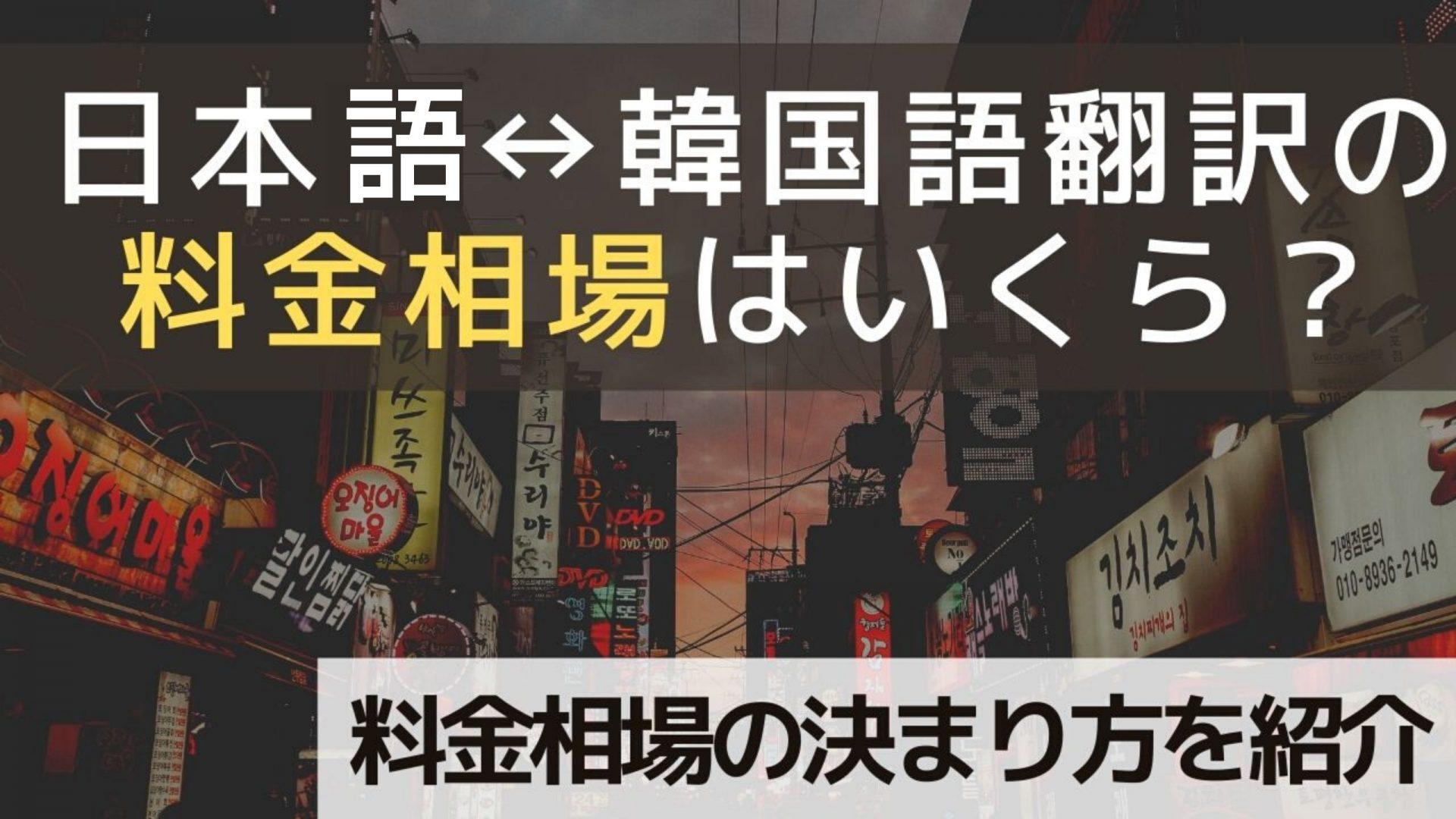 5f63f383a030c8d711bea8756bc74d31 - 日本語から韓国語、韓国語から日本語への翻訳料金の相場は?