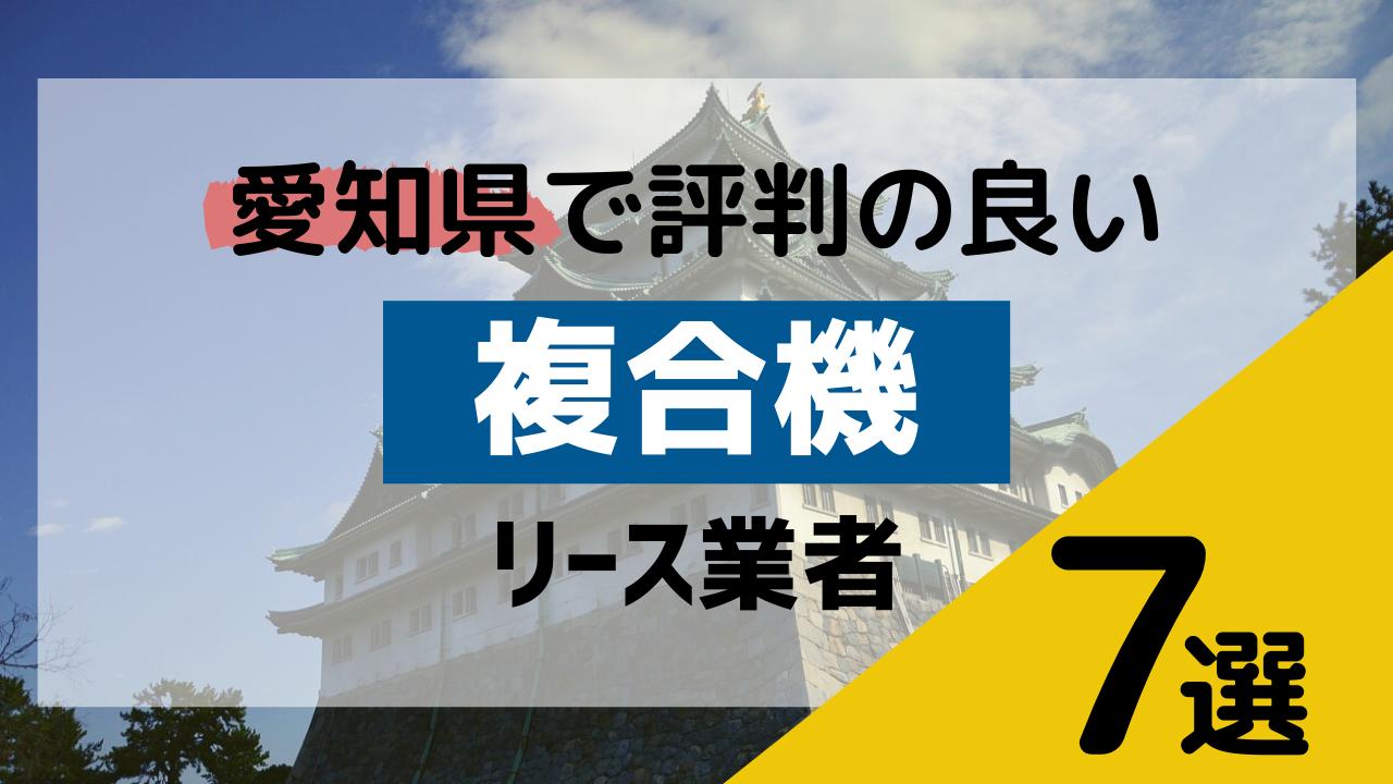 愛知県で手厚いサポートに定評がある複合機リース業者7社を紹介!