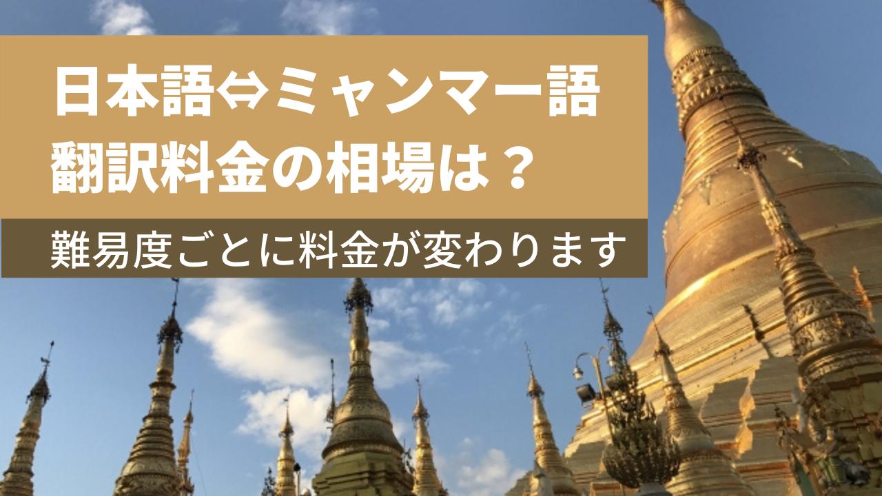 67cf4d7a59dc7b0cb468700514d7e0af - 日本語・ミャンマー語間の翻訳料金の相場は?料金の決まり方も解説