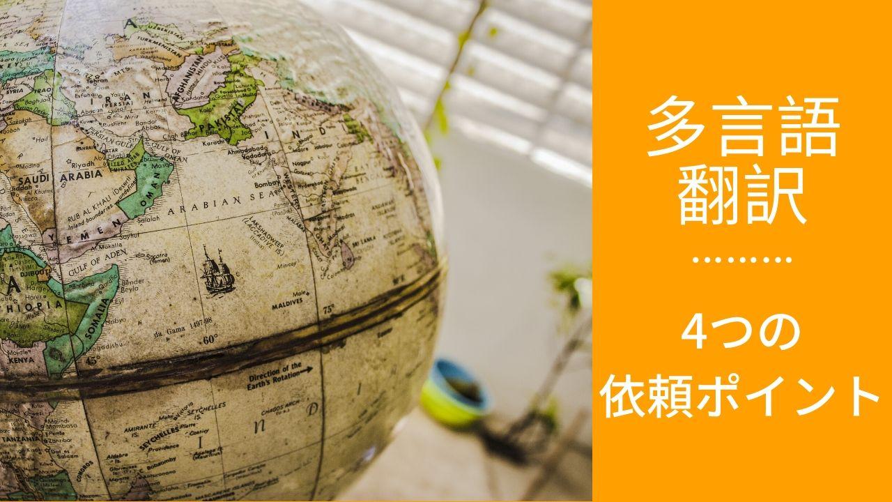 多言語翻訳を翻訳会社に依頼する際の4つのポイント