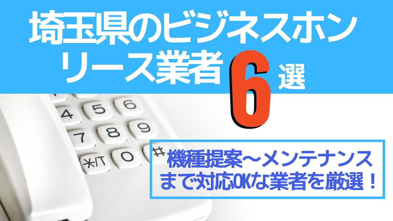 6a7b437355148fd5f55a8bd304f1cefa - 埼玉県のメンテナンスまで対応可能なビジネスホンリース業者6選