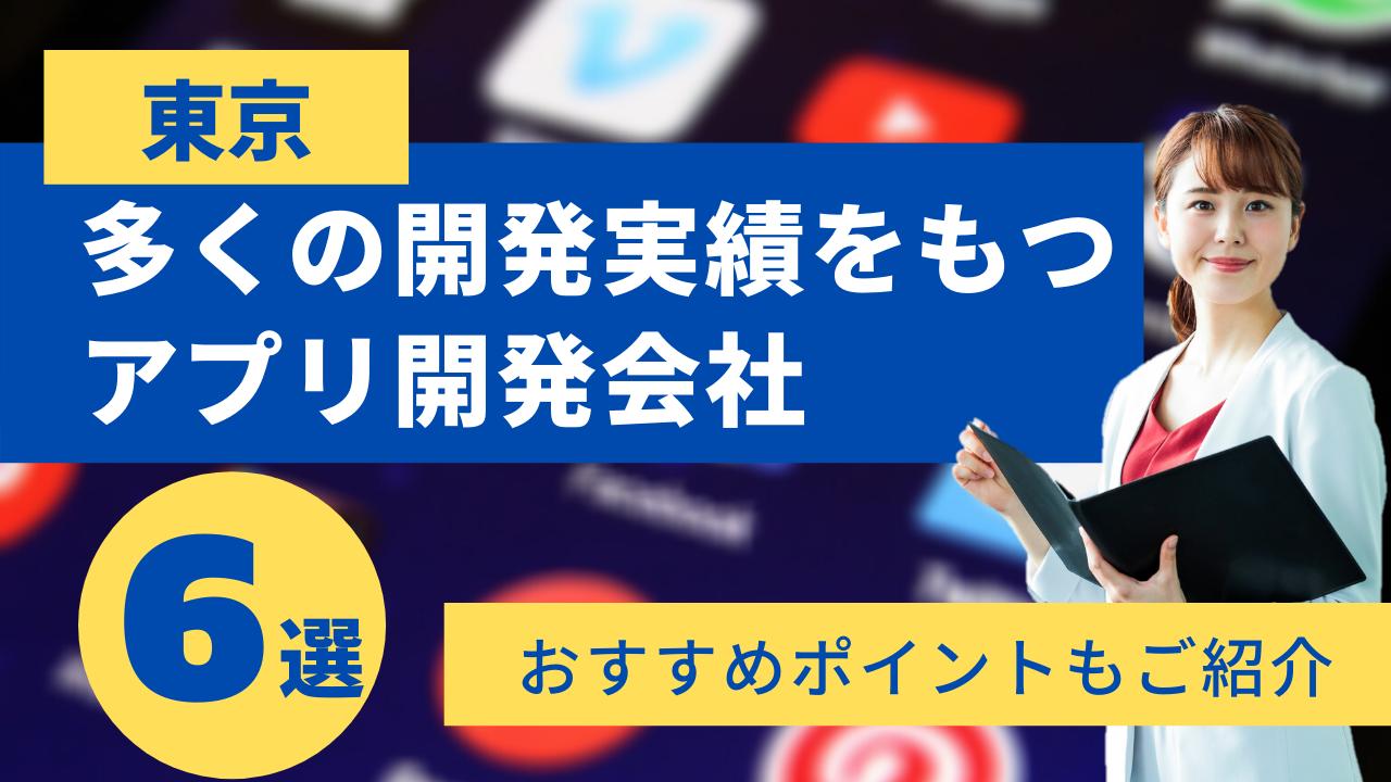 707ba17c7ef8d9ef08b39ef314adf432 1 - 東京都で多くの開発実績をもつアプリ開発業者6選!得意な分野も紹介