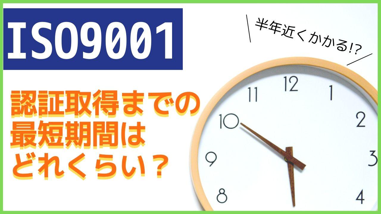 ISO9001の認証取得にかかる期間は最短でどれくらい?