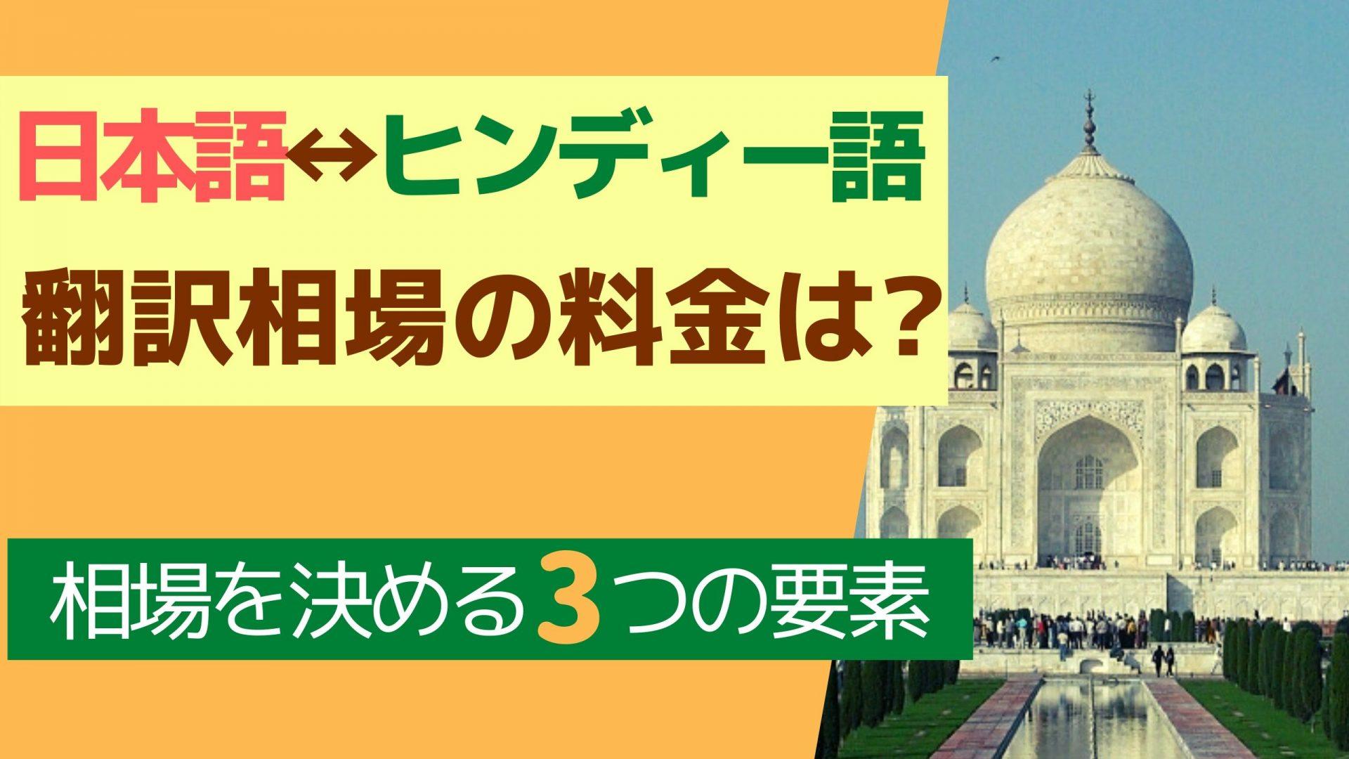 74ce05c1803bdc5c97c961ebc0bef8c6 - 日本語・ヒンディー語間の翻訳の料金相場・単価はいくら?