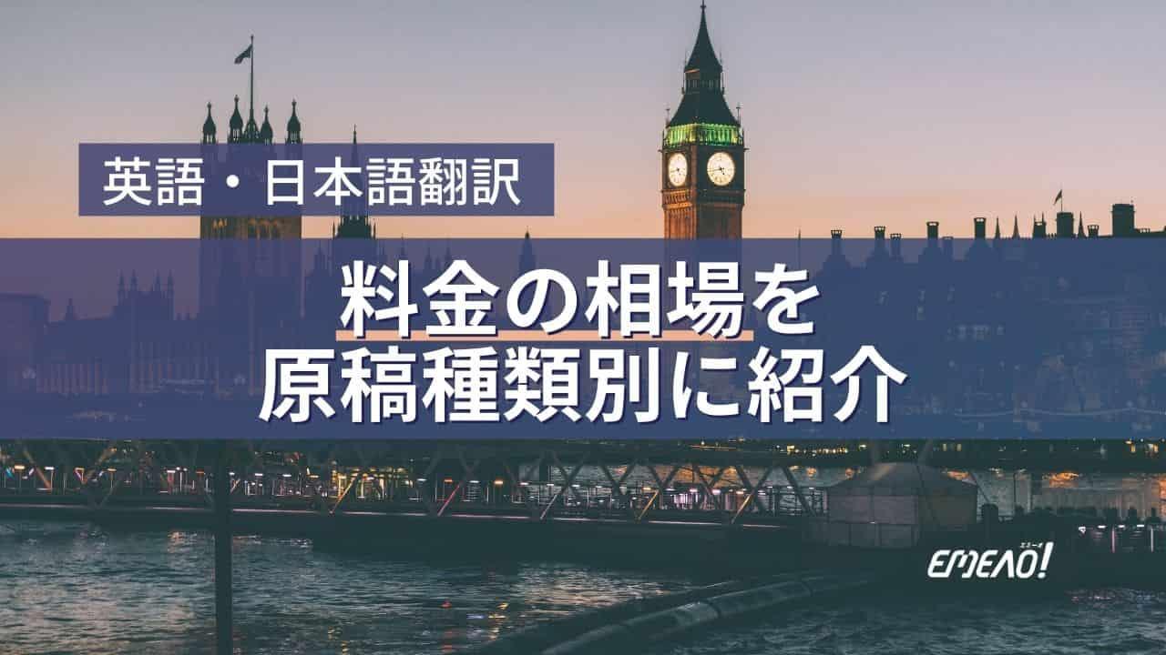 7625aefe4fb1cef7f9fe15d52d630498 - 英語・日本語間の翻訳外注にかかる料金の相場を原稿種類別に紹介