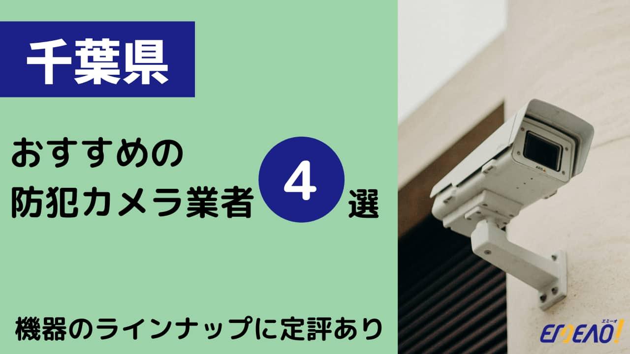 781b955bcd4b68b2c8021950f55c12d8 - 千葉県で豊富なラインナップから機種選択できる防犯カメラ業者4選!