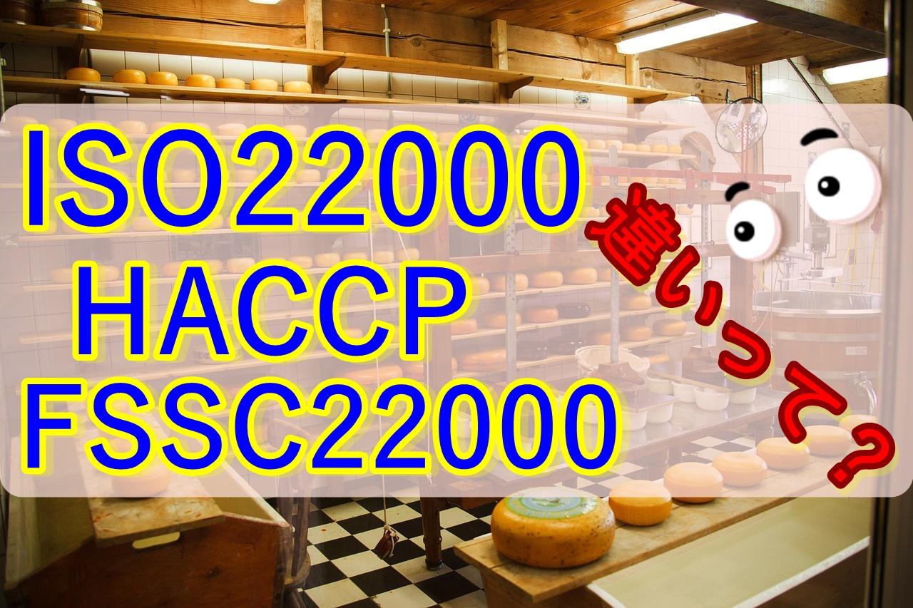 7923fa60b09d8596a43776f1cf0e15ac - 食品衛生に関する規格、ISO22000、HACCP、FSSC22000の違いとは?