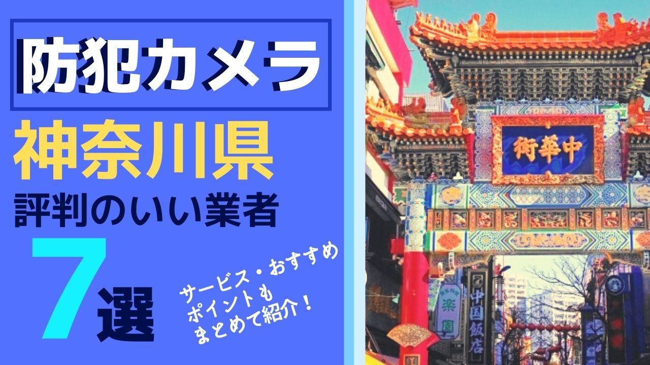神奈川県の防犯カメラ業者7選!販売からメンテナンスまでをサポート