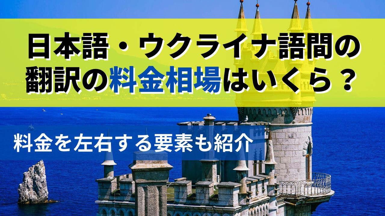 84d7add2d189bc21ff99fe970fe590c1 - 日本語・ウクライナ語間の翻訳料金の相場・単価はいくら?