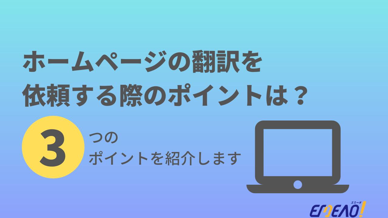 ホームページの翻訳を依頼する前に確認すべき3つのポイント