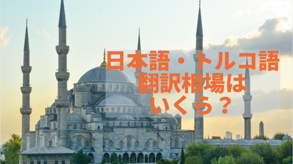 日本語からトルコ語、トルコ語から日本語への翻訳料金の相場は?