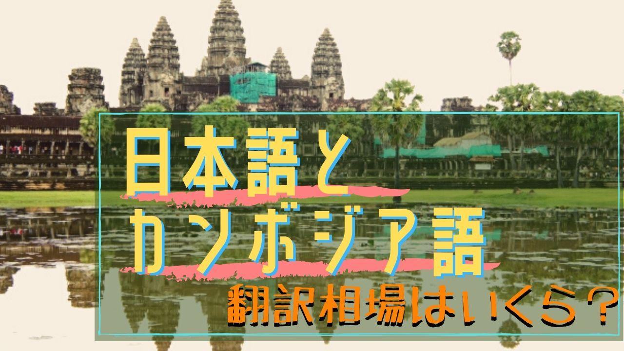 日本語からカンボジア語、カンボジア語から日本語の翻訳料金相場は?
