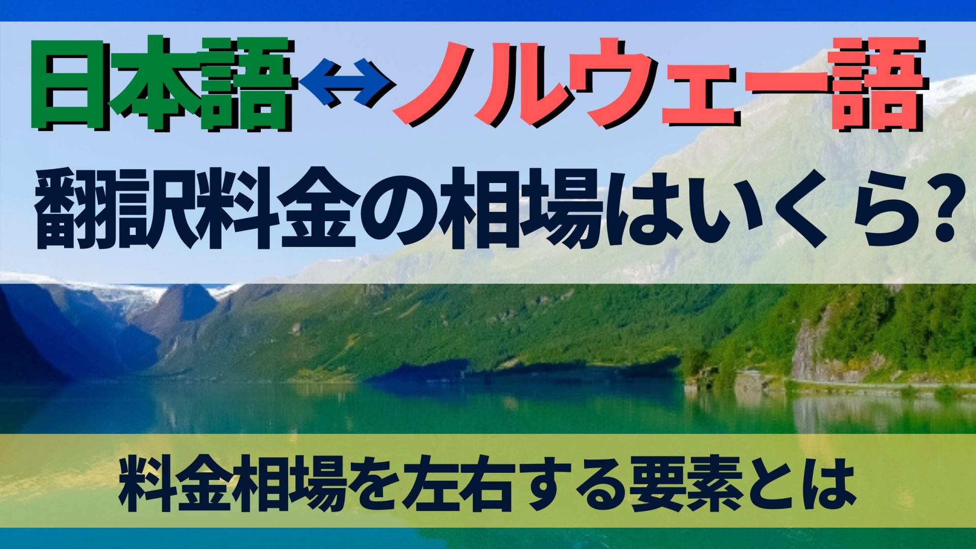 9012cd77f3b5f6c9de3da6bf53e121dd - 日本語・ノルウェー語間の翻訳の料金相場・単価はいくら?