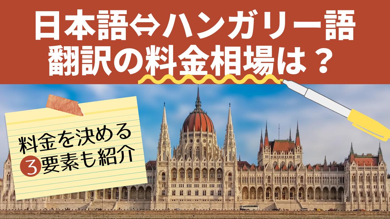 日本語・ハンガリー語間の翻訳料金の相場・単価はいくら?
