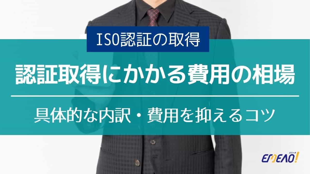 943d91dfd44de67993fdc5442ee72b7c - ISO認証取得にかかるトータル費用の相場と費用を抑えるコツ