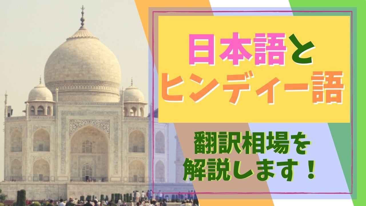 日本語からヒンディー語、ヒンディー語から日本語への翻訳料金の相場は?