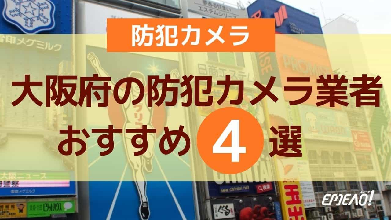96fb780424d68c567a681248db0777a5 1 - 大阪府で防犯カメラの導入に対応できるおすすめ業者4社それぞれの強み
