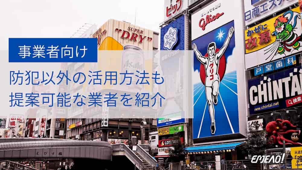 98de35322ef7cd136df457da61455cc31 - 大阪府の防犯カメラ業者6選!設置に関して細かい要望に応える業者