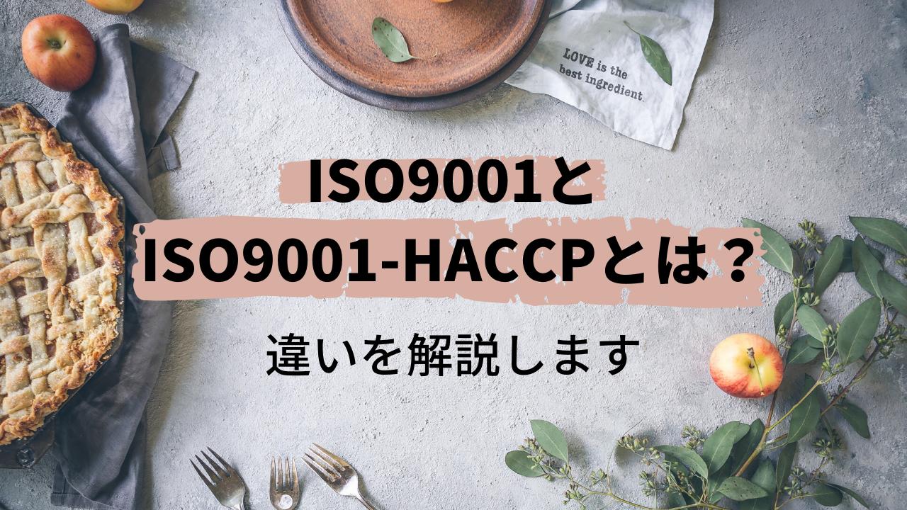 ISO9001とISO9001-HACCPでは何が違うの?