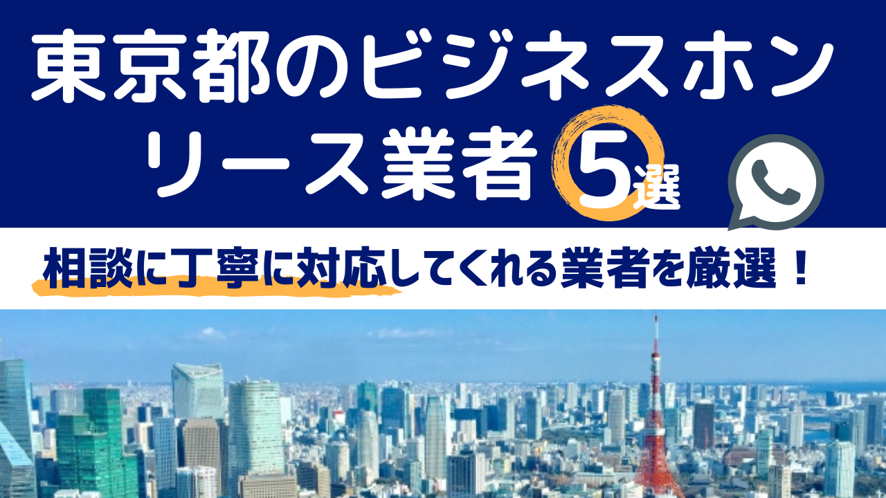 9c7115fbb615cdf1665e0a26a5f5bf7a - 東京都で多くの導入実績をもつビジネスホンリース業者5選