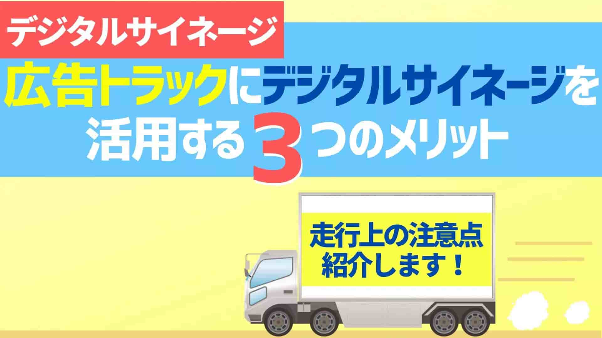 広告トラックにデジタルサイネージを活用するメリット!注意点も紹介