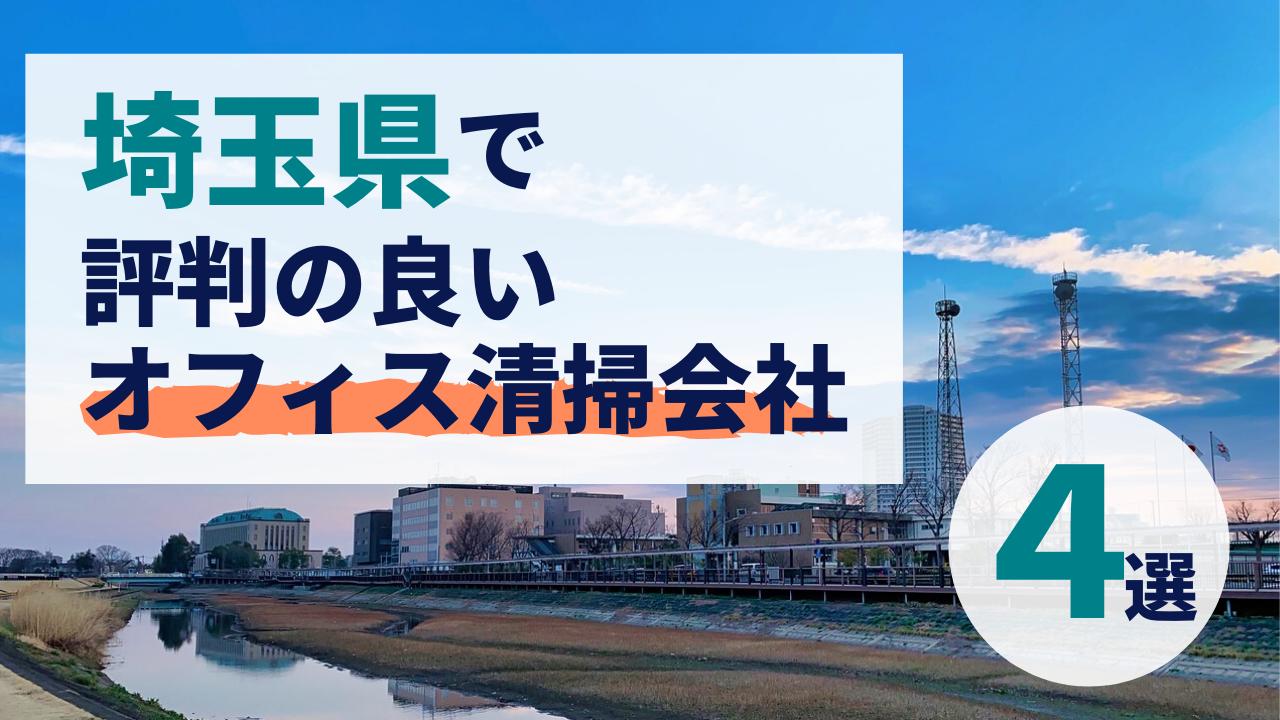 Exploring Tuscany - 埼玉県で希望の清掃内容に柔軟に対応するオフィス清掃会社4選!