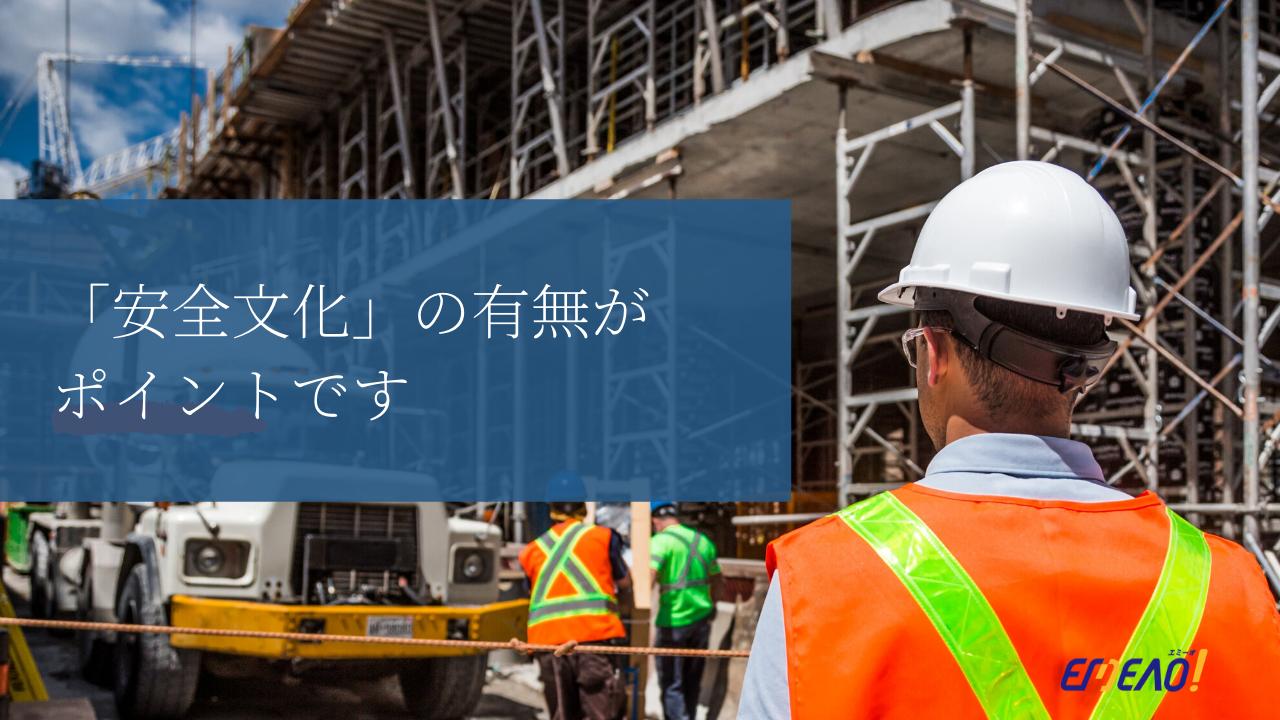 労働安全に関する規格、OHSAS18001とISO45001の違いとは?