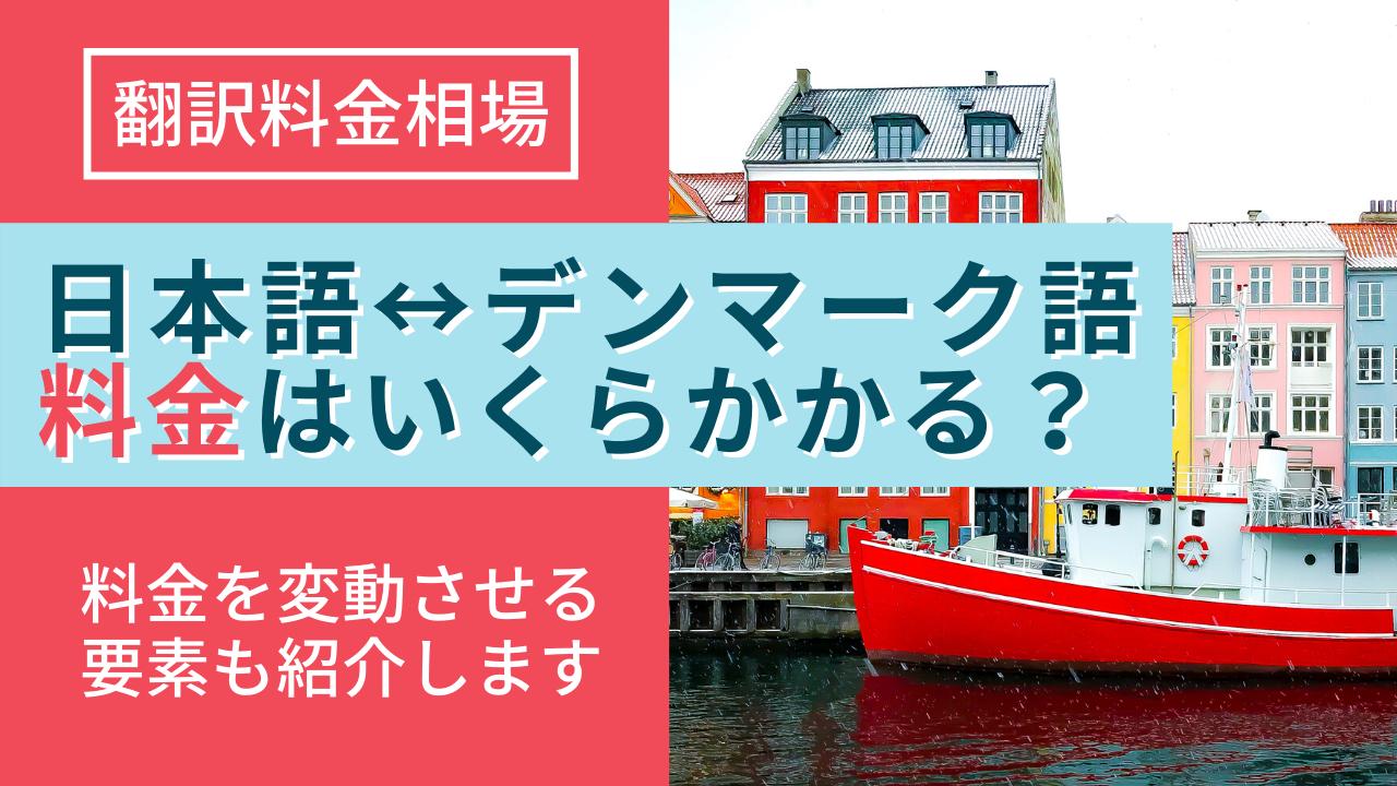 The Maching Band - 日本語・デンマーク語間の翻訳の料金相場・単価はいくら?