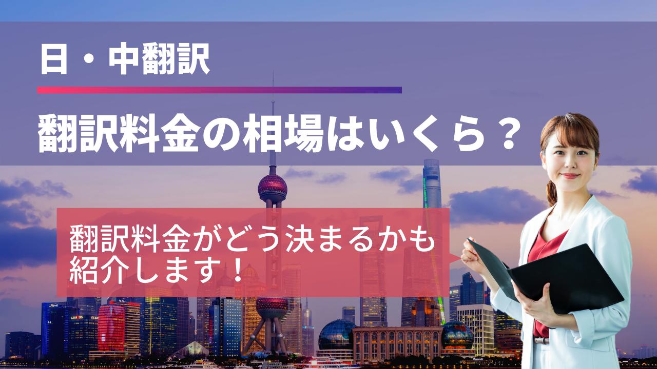 Your Directory Travel Guide - 日本語から中国語、中国語から日本語への翻訳料金の相場は?