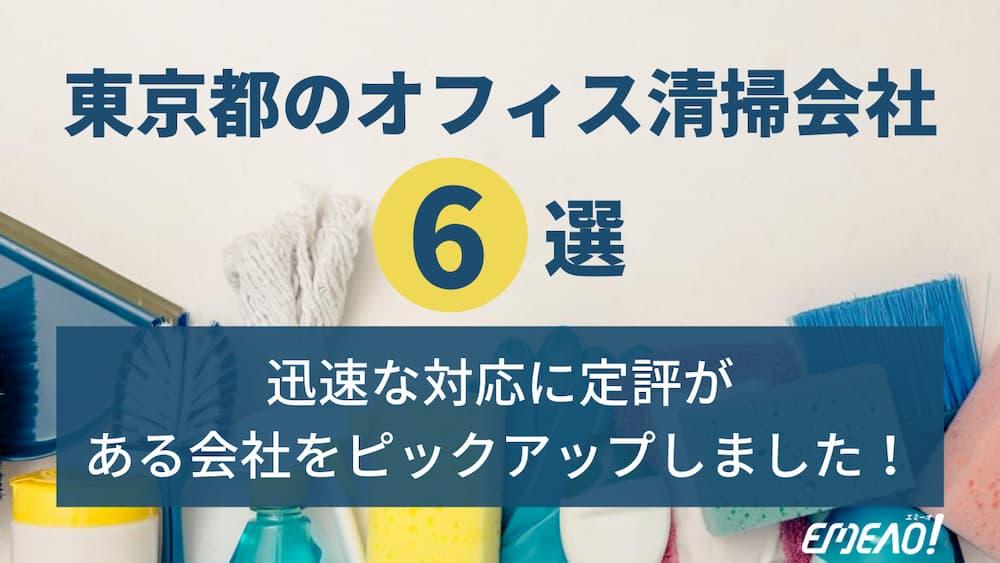 東京都で迅速な清掃に定評があるオフィス清掃会社6選!