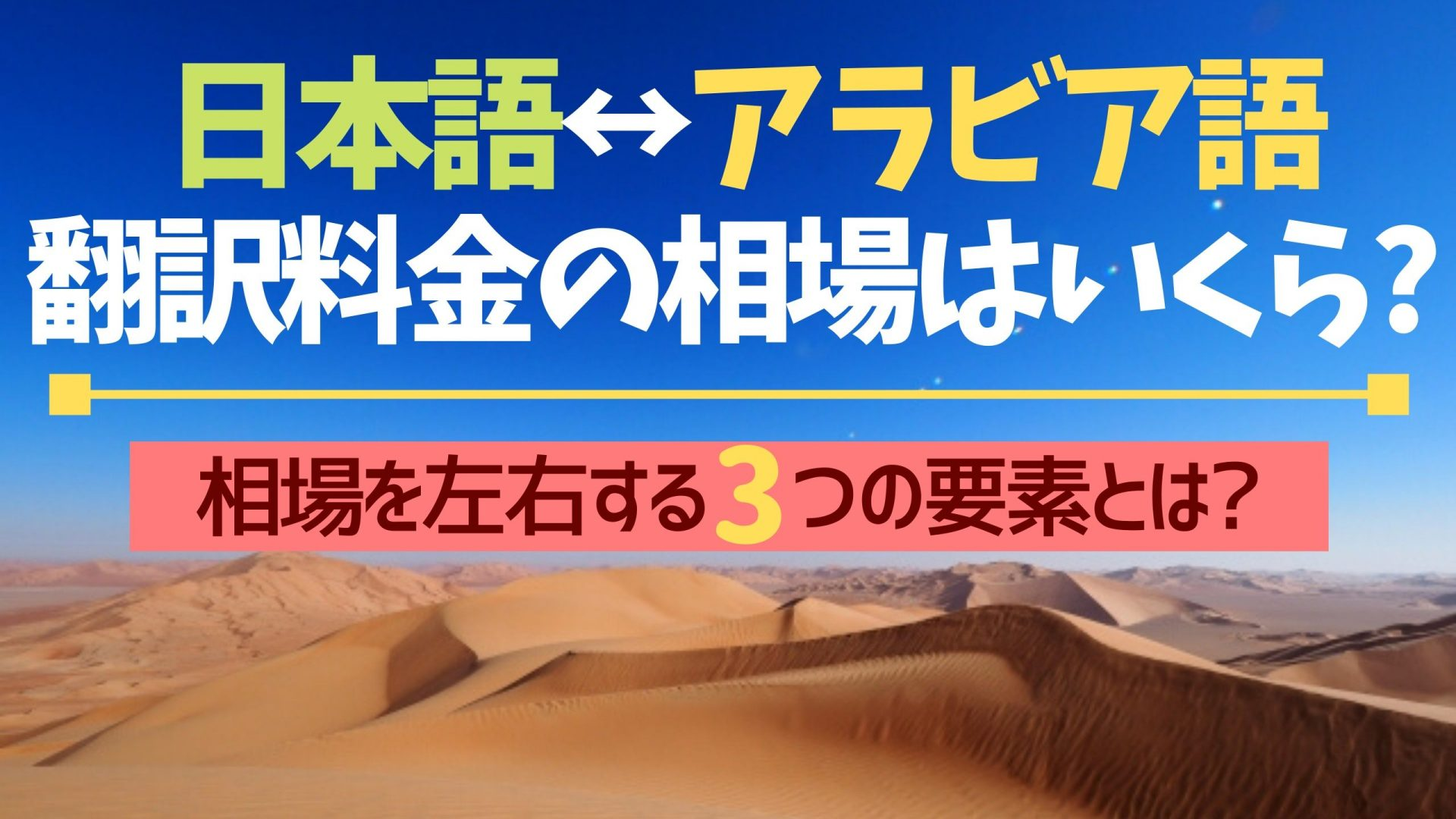 a0582eb17ac24386efe0675b28f07eb1 - 日本語からアラビア語、アラビア語から日本語への翻訳料金の相場は?